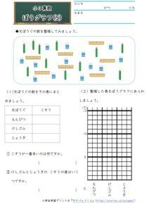 ぼうグラフ5