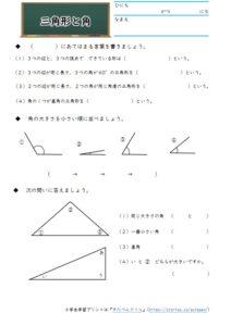 三角形と角1