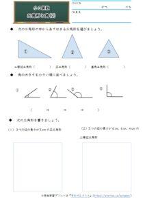 三角形と角2