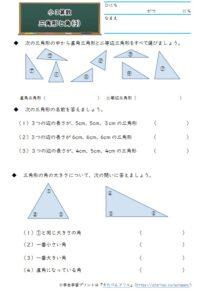 三角形と角3