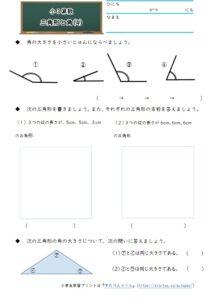 三角形と角4