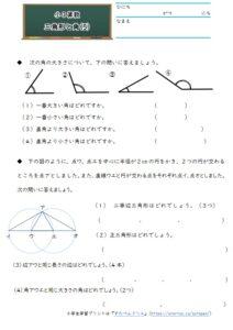 三角形と角5