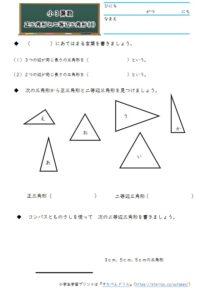 正三角形と二等辺三角形1