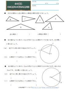 正三角形と二等辺三角形2