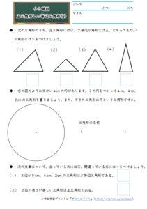 正三角形と二等辺三角形3