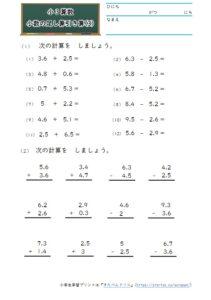 小3小数の足し算・引き算3