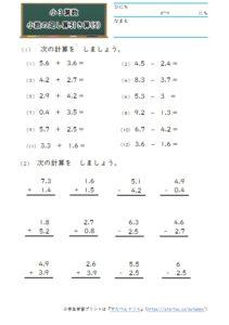小3小数の足し算・引き算5