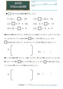 □を使った式2