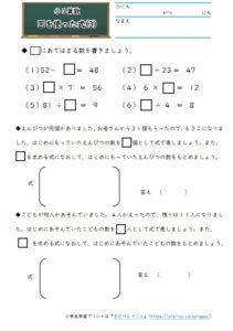 □を使った式3