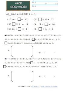 □を使った式4
