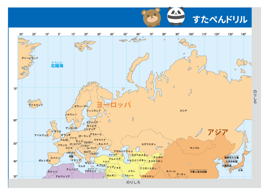世界地図イラスト(A2)かわいい・おしゃれ
