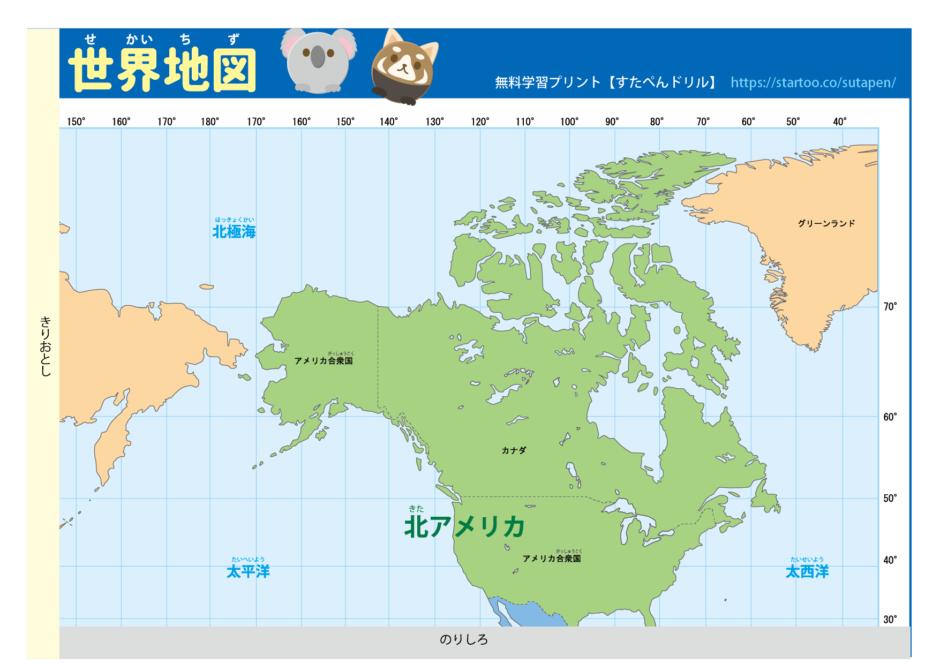 世界地図無料イラスト