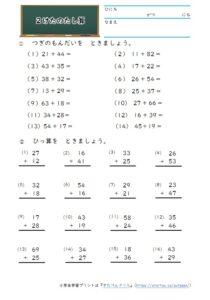 小2算数学習プリントたし算11