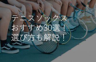 テニスソックスおすすめ人気30選!ジュニア・5本指・ナイキ・選び方も解説!