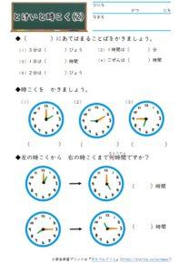 小2算数学習プリント時計2