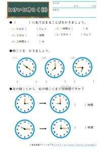 小2算数学習プリント時計3