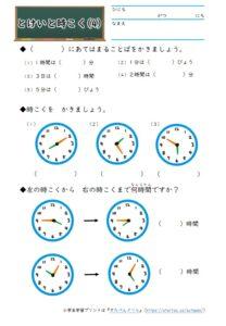 小2算数学習プリント時計4