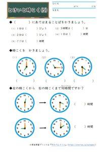 小2算数学習プリント時計5