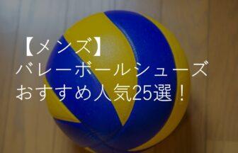 【メンズ】バレーボールシューズおすすめ人気ランキング25選!選び方のコツも解説!