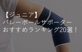 【ジュニア】バレーボールサポーターおすすめ人気ランキング20選!中学生・膝・肘・足首・選び方も解説!