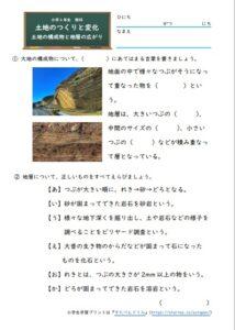 土地の構成物と地層の広がり(化石を含む)の学習プリント・練習問題
