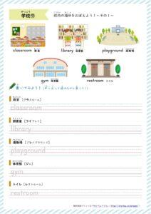 学校9(校内の場所1)