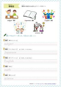 学校12(教科1)