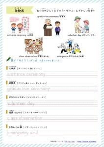 学校15(学校行事2)