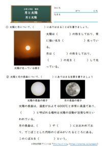 月と太陽の無料学習プリント・練習問題