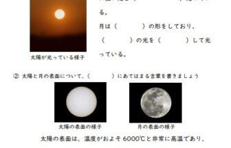 小6理科「月と太陽」の学習プリント | 無料ダウンロード・印刷