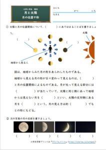 月の位置や形の学習プリント・練習問題