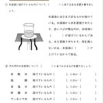 小6理科「水溶液の性質」の学習プリント   無料ダウンロード・印刷