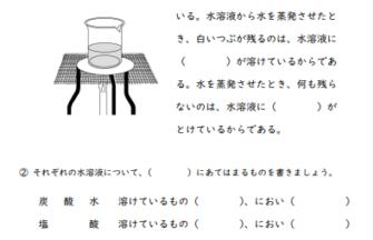 小6理科「水溶液の性質」の学習プリント | 無料ダウンロード・印刷