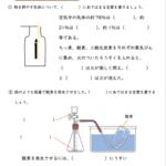小学6年生「理科」学習プリント・練習問題 | 無料ダウンロード・印刷