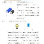 小6理科「電気の利用」の学習プリント   無料ダウンロード・印刷