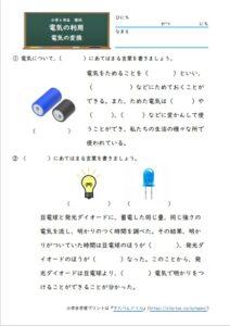 電気の利用の学習プリント・練習問題