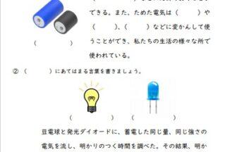 小6理科「電気の利用」の学習プリント | 無料ダウンロード・印刷
