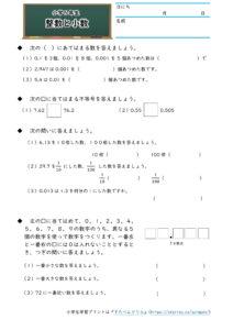 小5算数整数と小数の学習プリント