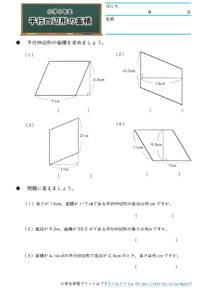 小5算数「平行四辺形の面積」の学習プリント