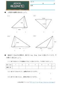 小5算数三角形の面積の学習プリント