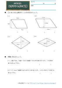 小5算数「台形やひし形の面積」の学習プリント