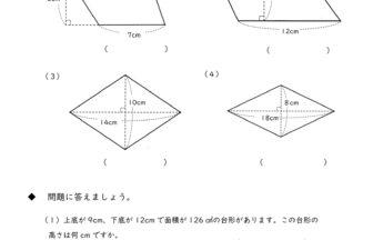 台形やひし形の面積の学習プリント