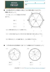 小5算数正多角形の学習プリント