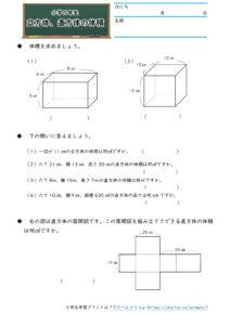 小5算数「立方体、直方体の体積」の学習プリント