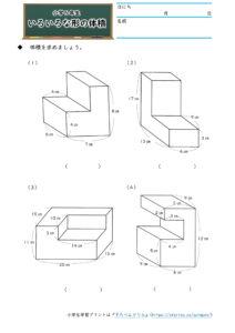 小5算数「いろいろな形の体積」の学習プリント