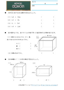 小5算数体積の単位の学習プリント