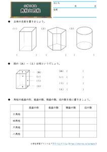 小5算数角柱と円柱の学習プリント