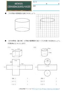 小5算数「角柱と円柱の見取図,てん開図」の学習プリント