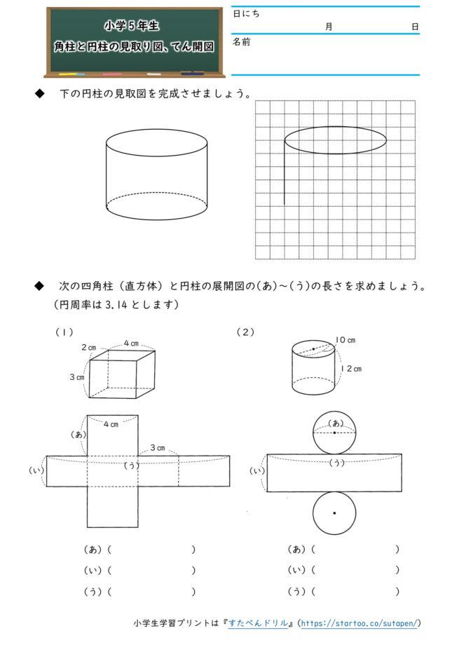 小5算数「角柱と円柱」の学習プリント   無料ダウンロード・印刷
