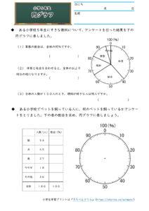 円グラフの学習プリント